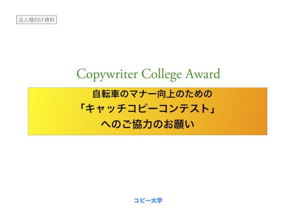 コピー大学賞の企画書の表紙