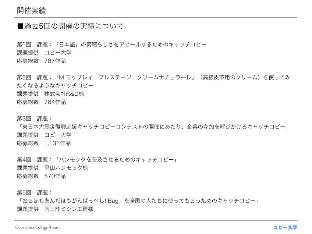 コピー大学賞企画書 補強1