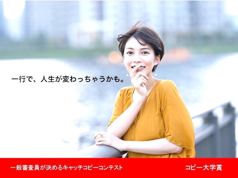 キャッチコピーコンテスト「コピー大学賞」